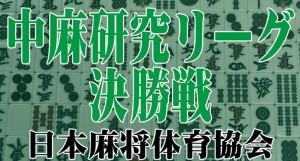 【1/30(火)11:00】zeRoから始める麻雀生活#2【天鳳】