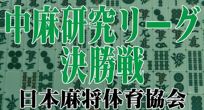 【2/2(金)12:30】【中麻】第15期研究リーグ決勝戦【日本麻将体育協会】
