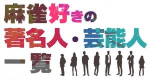 麻雀好きの著名人・芸能人一覧(2018/11/13更新)
