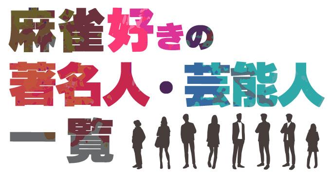 麻雀好きの著名人・芸能人一覧(2019/2/12更新)