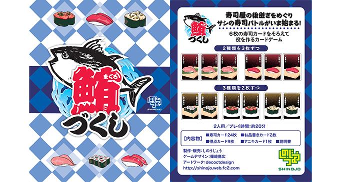 ボードゲームスタジオ「しのうじょう」が寿司麻雀ゲーム「鮪づくし」をゲームマーケット2018大阪にて発売!