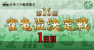 【2/3(土)24:00】 NMB48村瀬紗英の麻雀ガチバトル!さえぴぃのトップ目とったんで!#6