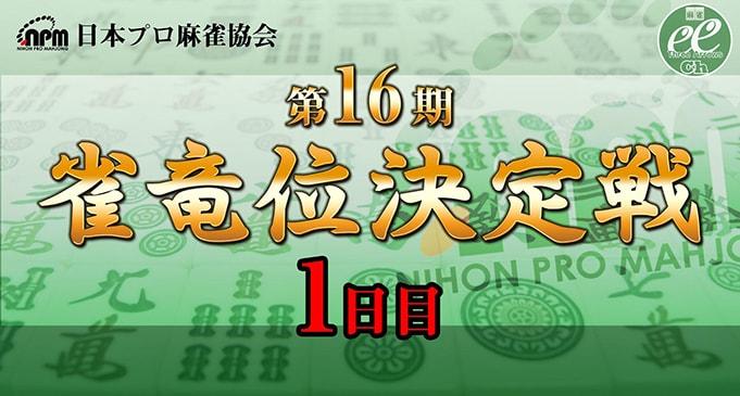 【2/4(日)11:00】日本プロ麻雀協会 第16期雀竜位決定戦・1日目
