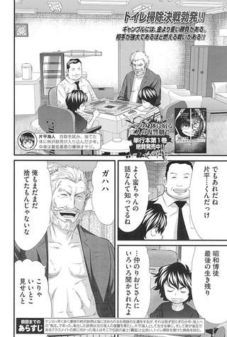 0301_warugaki_02-min