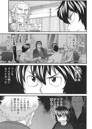 0301_warugaki_03-min