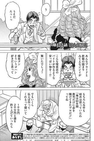 0301_kirinji_03-min