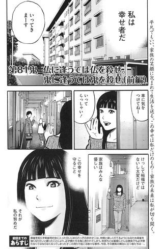 0301_akaoni_02-min