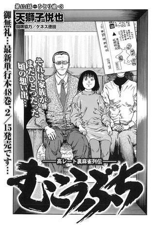 0301_mukoubuchi_01-min