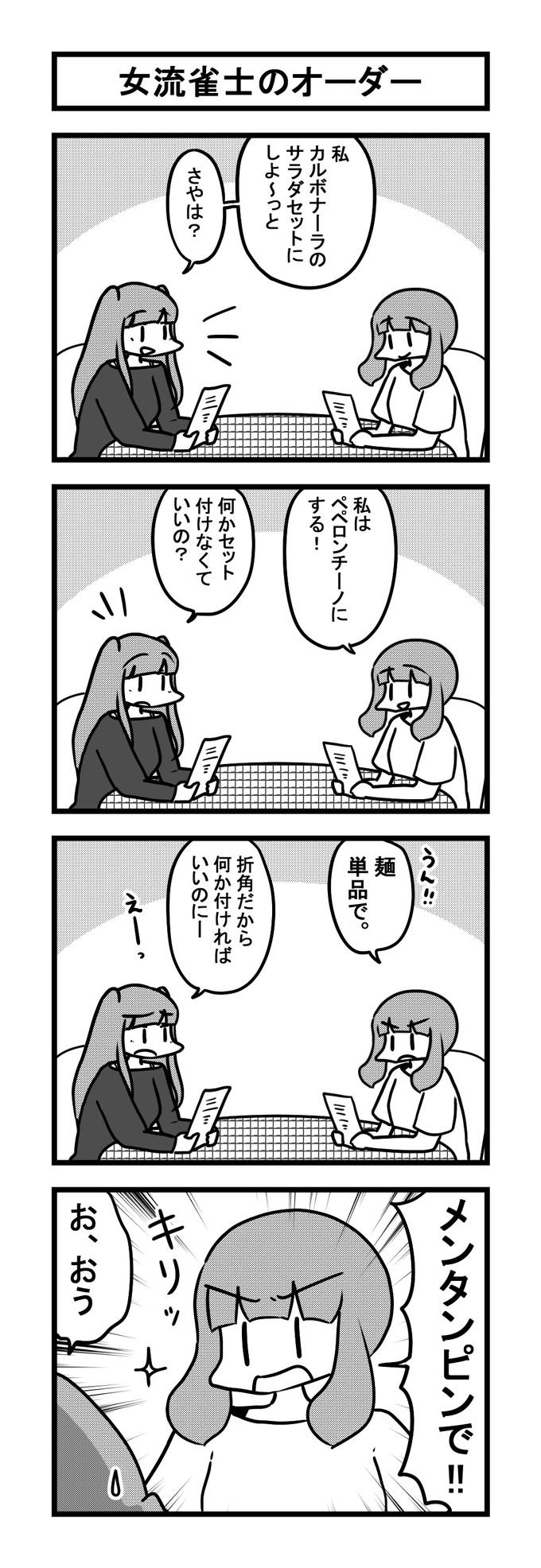1014女流雀士のオーダー-min