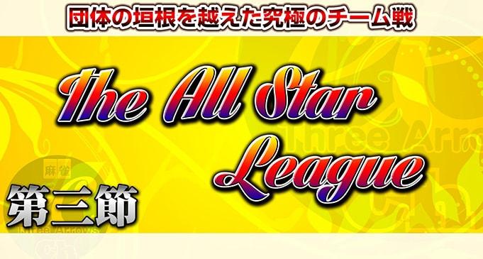 【2/7(水)11:00】究極のチーム戦 The All Star League 第3節