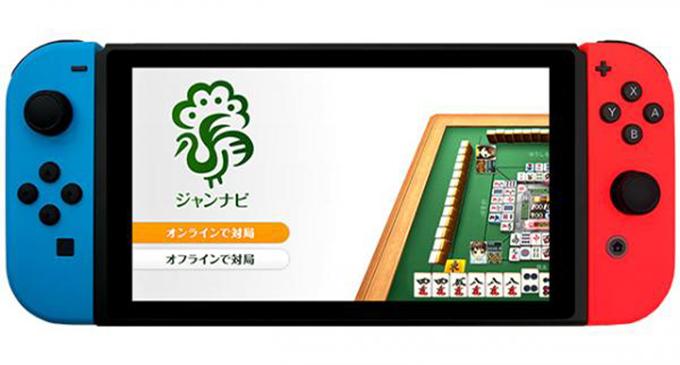 「ジャンナビ麻雀オンライン」 Nintendo Switch版を2月8日配信!2月2日よりリツートキャンペーンも開始!