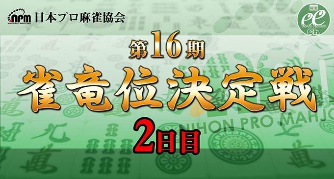 【2/10(土)11:00】日本プロ麻雀協会 第16期雀竜位決定戦・2日目
