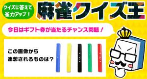 【麻雀クイズ王】テンパイチャンスを最も多くする打牌は?Q1