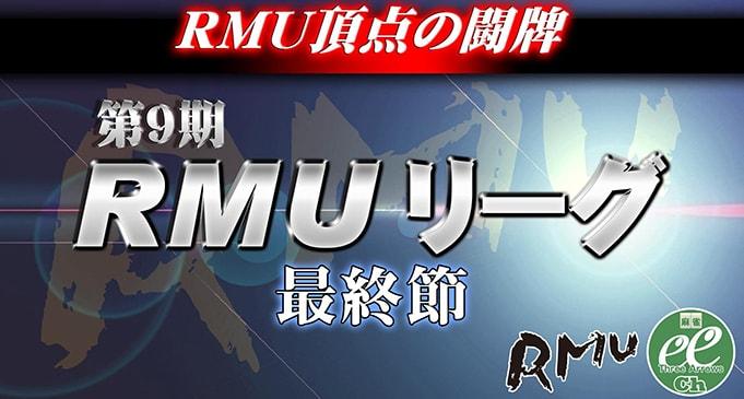 【2/11(日)11:00】第9期RMUリーグ最終節
