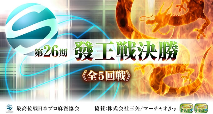 【2/12(月)11:00】最高位戦日本プロ麻雀協会主催・第26期發王戦 決勝