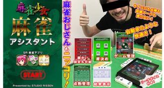 スマホ用のゲームアプリを製作するSTUDIO RISSENが『麻雀アシスタントfrom麻雀少女』をリリース!手積み麻雀のサポートアプリ!