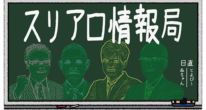 【3/14(水)19:00】スリアロ情報局【3月】