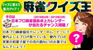 【麻雀クイズ王】日本プロ麻雀協会カレンダー(2018~2019)の撮影を担当した麻雀プロは誰?