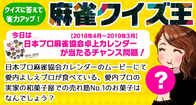 【麻雀クイズ王】愛内プロの実家の和菓子屋での売れ筋No.1のお菓子はなんでしょう?