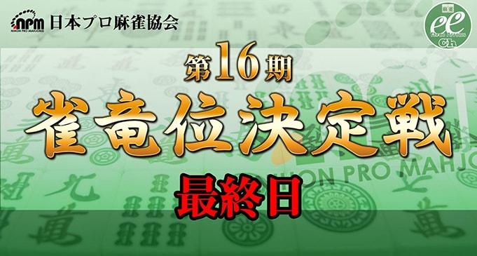 【2/18(日)11:00】日本プロ麻雀協会 第16期雀竜位決定戦・最終日