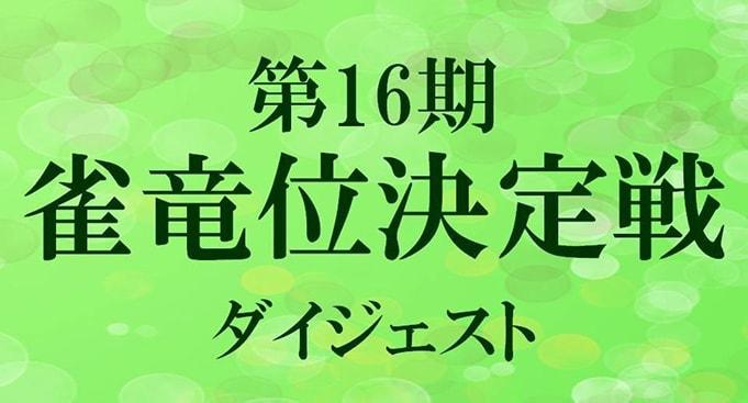 【2/17(土)13:00】日本プロ麻雀協会 第16期雀竜位決定戦  ダイジェスト