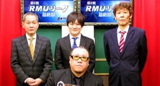 松ヶ瀬隆弥が優勝/RMUリーグ第11節(最終節)結果