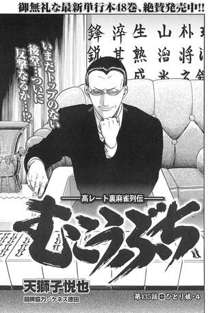 0315_mukoubuchi_01-min
