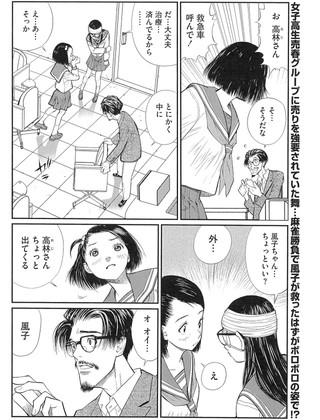0315_kazenoyuugi_02-min