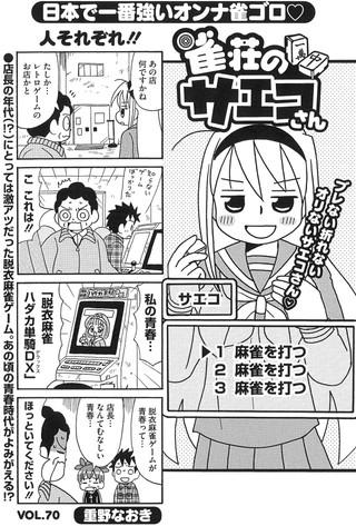0315_saeko_01-min