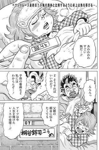 0315_kirinji_01-min