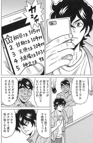 0315_kirinji_02-min