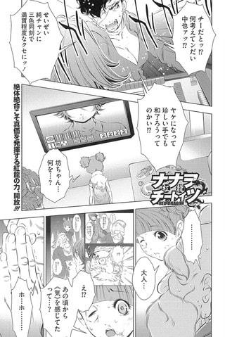 0315_nanawo_01-min