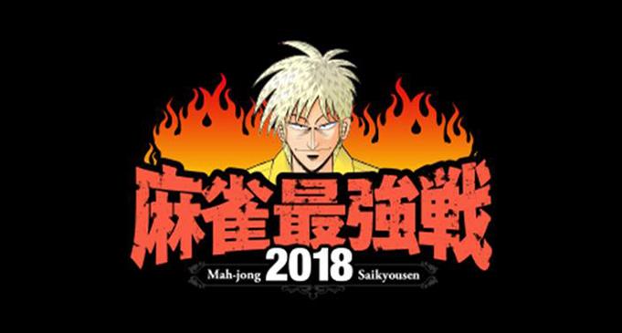 【5/5(土)15:00】麻雀最強戦2018 女流プレミアトーナメント  喧嘩上等
