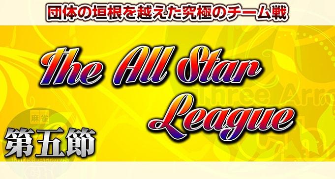 【2/21(水)11:00】究極のチーム戦 The All Star League 第5節