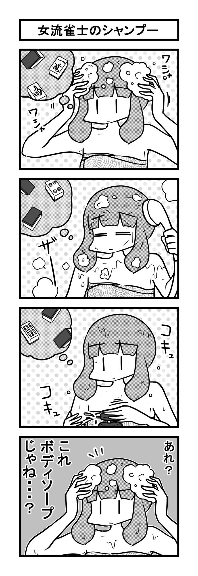 1026女流雀士のシャンプー-min