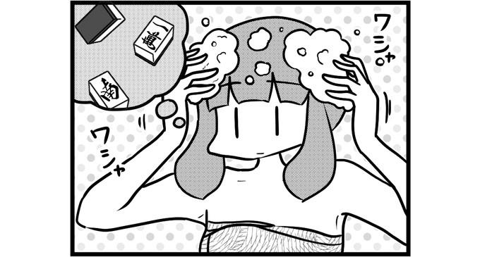 第1026話 女流雀士のシャンプー