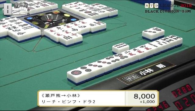 RTD2018_BL3-6回戦_4_R