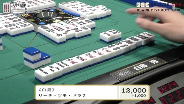 RTD2018_BL3-6回戦_9_R