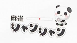 麻雀 シャンシャン【新店情報】
