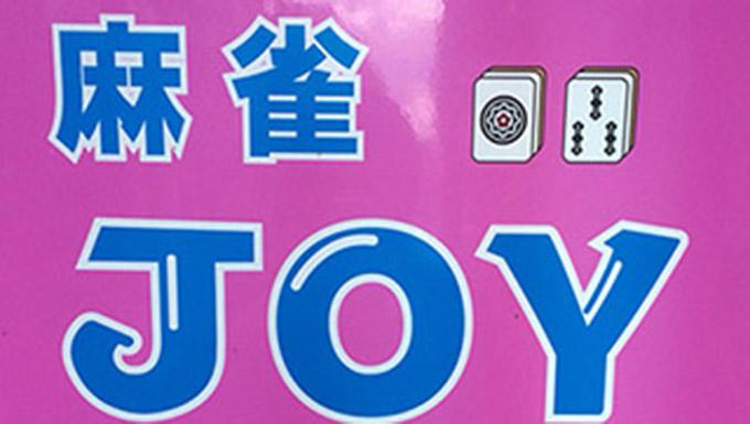 麻雀 JOY【新店情報】