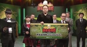 鈴木達也がファイナル進出/麻雀最強戦2018 男子プロ代表決定戦 攻撃の極
