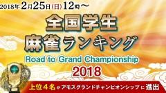 学生麻雀ランキング2018_i-min