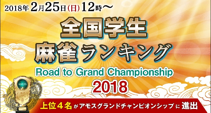 【2/25(日)12:00】全国学生麻雀ランキングRoad to Grand Championship 2018