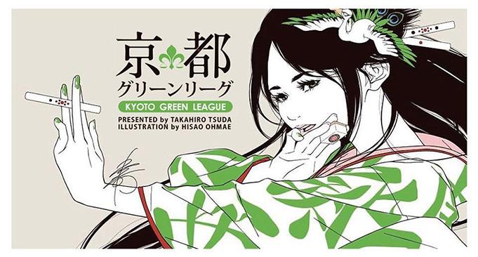【2/23(金)14:00】京都グリーンリーグ 2nd season 決勝2日目