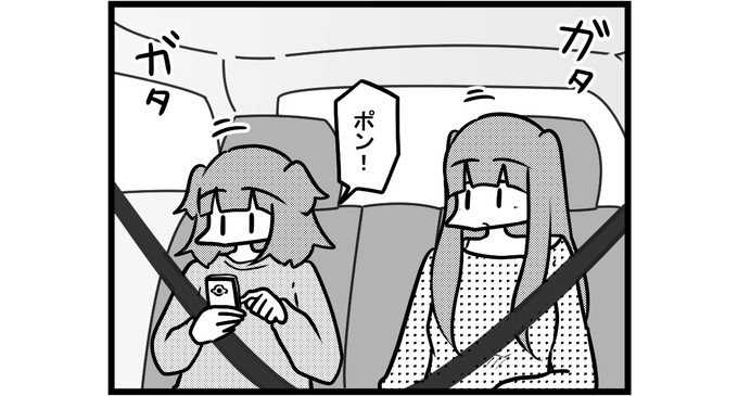 第1029話 女流雀士の乗り物酔い