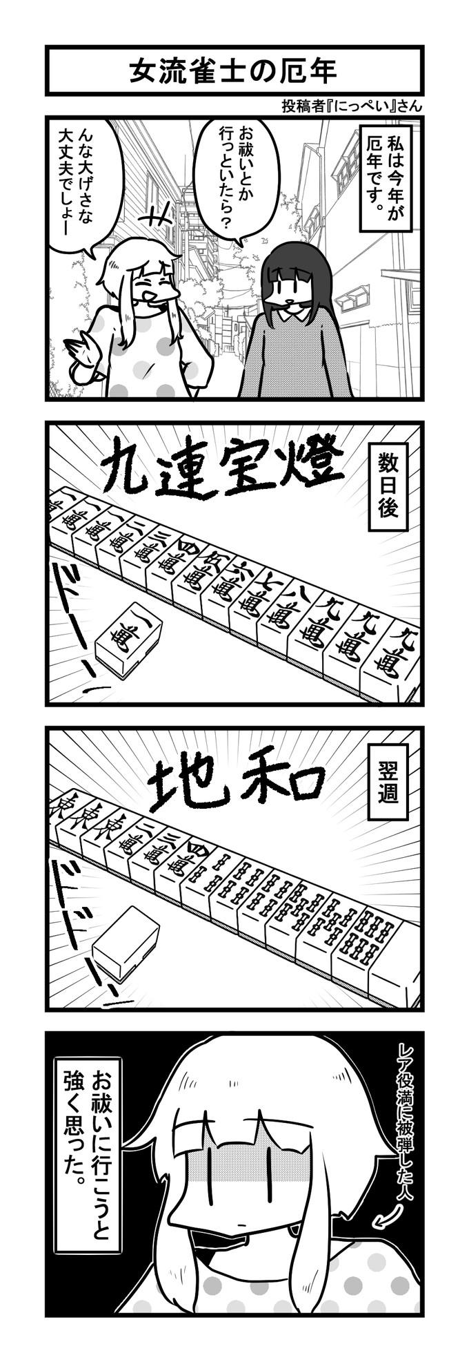 1034女流雀士投稿ちゃんの厄年-min