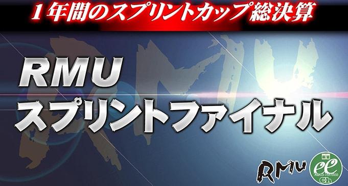【3/4(日)11:00】RMUスプリントファイナル準決勝・決勝