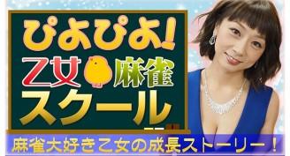 【4/23(月)21:00】ぴよぴよ!乙女麻雀スクール【第4回】