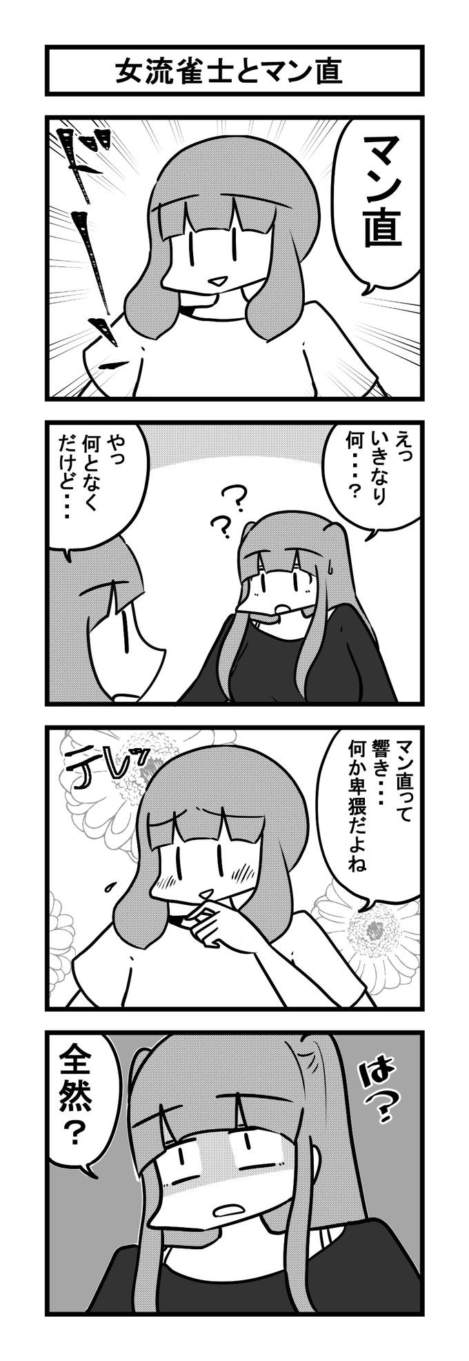 1038女流雀士とマン直-min