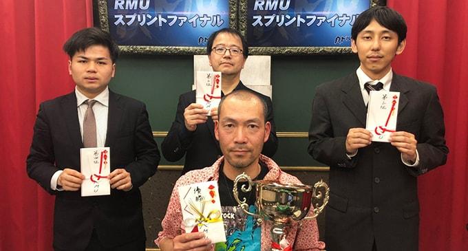 櫻井邦俊さんが初優勝/RMUスプリントファイナル